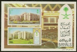 SAUDI ARABIA 1994 COUNCIL BUILDINGS SOUVENIR SHEET SG1839 MNH