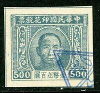 Free China 1946 Taiwan Revenue $500.00 Blue Imperf  VFU X313 ✔️