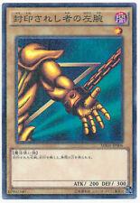 MB01-JP007 Japanese Yugioh Right Leg of the Forbidden One Millennium