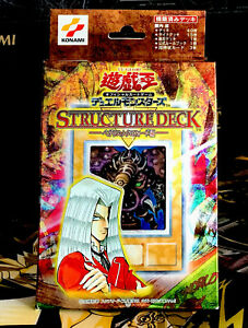YUGIOH 2002 VOL. 1 PEGASUS STRUCTURE DECK | Factory Sealed Japanese Exclusive 🎁