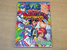 Graphic Novel - Samurai Spirits Zankuro Musōken 4-Koma Ketteiban - Manga Comic
