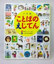 Dictionary example of Shogakukan words (2008) ISBN: 409501881X [Japanese Import]