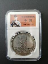 China Old Coin 袁大头 袁世凯 中華帝國 洪憲紀元 帶方盒