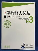 JLPT N3 Japanese Proficiency Test Language Official WorkBook Exercise Book w/ CD