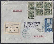 EGYPT 1949 POSTAL HISTORY COTTON UNION MEMBER LABEL ALEXANDRIA IN BLUE TO ONTARI