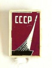Gagarin_ Monument to First Manned Space Flight _Russian Space Explor._ Pin Badge