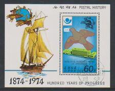 Korea - 1978, Postal Progress Blatt - F/U - Sg MSN1702b