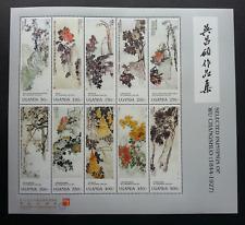 Uganda Chinese Painting 1997 Mountain Flower 吴昌硕 (sheetlet) MNH Hong Kong *Rare