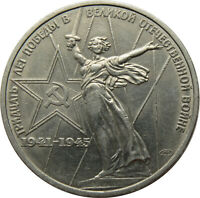 1 RUBLE COIN SOVIET RUSSIA USSR 30TH ANNIVERSARY OF THE END OF WORLD WAR II
