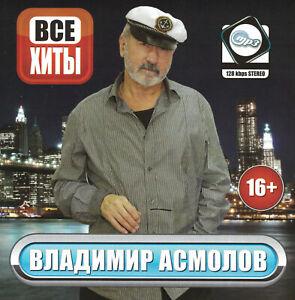 Russisch cd mp3 Владимир Асмолов / Vladimir Asmolov / Wladimir Asmolow