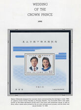 Japan 1993 Wedding of the Crown Prince Nh Scott 2216 Naruhito & Masako Sheet