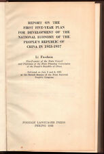 1955 Report on the First Five-Year Plan PR China Economy Growth 1953-1957 中国五年计划