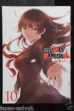 JAPAN Maybe manga: Dusk Maiden of Amnesia/Tasogare Otome x Amunesia 1~10 Set