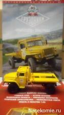 URAL-43206 USSR CAR TRUCK-TRIAL 1:43 PLASTIC RUSSIA NEW SEALED W/MAG