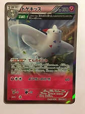 Pokemon Card XY Booster Part 6 Emerald Break Togekiss 039/078 R XY6 1ED Japanese