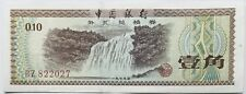China 10 Fen (Yuan) Banknote Chinese Foreign Exchange Certificate 1979 Asia