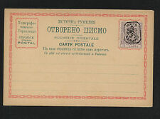 Eastern  Rumelia  1885 5 paras stamp on card  unused             MS0119