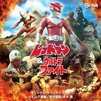 Redman & Ultra Fight (OST) [New & Sealed] Authentic Japanese CD