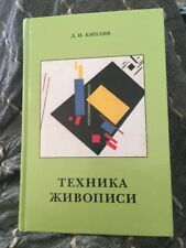 2011 D.Kiplik Technique of painting Manual For Painters Art Critics Russian book