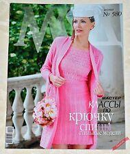 Zhurnal Mod 580 Magazine of Fashion Crochet Knitting Patterns Russian Book Lace