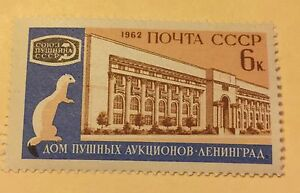 1962, Russia, USSR, 2611, MNH, Fur Auction Building