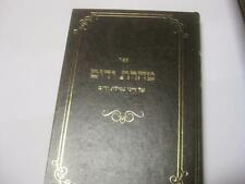 Hebrew טהרת ידים : על דיני נטילת ידים TAHARAT YADAYIM on Halachot Netilat Yadaim