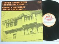 Georgi Chilingirov / Stefan Zahmanov / Bulgarian Folk Bagpipe Vinyl LP ВНА 10162