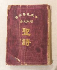 1934(1964再版) 中華基督教會 閩南大會 聖詩 psalm Christian songs book Chinese Fujian Hong Kong