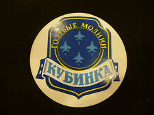 """SELF ADHESIVE STICKER """" THE RUSSIAN KNIGHTS"""" SOVIET AIR FORCE DISPLAY TEAM."""
