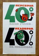 1985 SOVIET UKRAINIAN POSTER ANTI VODKA ALCOHOL PARASITE TYPES DRUNKARDS BOOZER