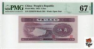 China Banknote 1953 5 Jiao, PMG 67EPQ, Pick#865a, SN:2226370