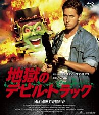 MAXIMUM OVERDRIVE - Japanese original Blu-ray
