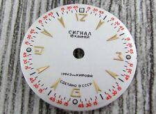 1-MChZ (Poljot) Signal Alarm Buzzing & Vibration USSR Russia Watch face Dial NEW
