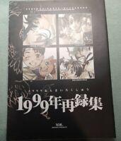 GENSO SUIKODEN Art FanBook Doujinshi Okashila Manga 1999