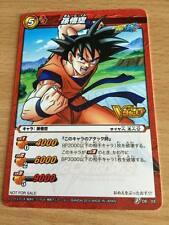 Carte Dragon Ball Z DBZ Miracle Battle Carddass Part SP #DB 03 Promo 2010