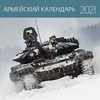 Armeekalender Veranstalter 2021 - Russischer Armeewandkalender -Geschenk Freund