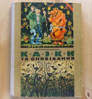 LITVINENKO Fairy Tale Story Illustration Kid Children Soviet Ukrainian Book 1979