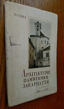 Architectural monuments  Zakarpattia Western Ukraine In Ukrainian 1958