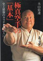 Used Japanese Martial Arts Kyokusin Karate Sport Kihon Beginners Masutatsu Oyama