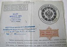 SALE !!!! RUSSIA VERY RARE REVENUE STAMPED PAPER 1913 St. Pet. 3000 r