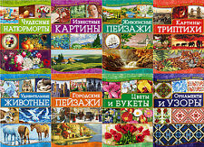 """Book in Russian - """"Amazing Cross Stitch and Embroidery Themes"""" set of 8 books"""