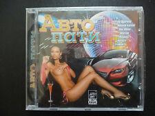 """CD - Сборник """"АВТО пати"""""""