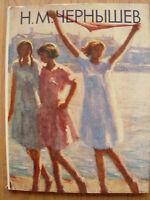 Chernyshev N. Russian painting Soviet Album