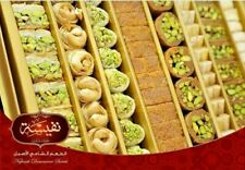Nafeeseh Sweets Baklava ( baklawa )