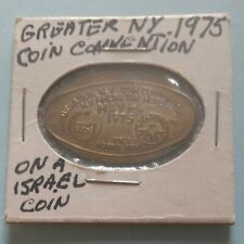New York Sheraton Hotel Greater Ny Coin Conv Elongated Israel 10 Agorot Coin