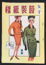 1965 女子時裝紙樣 #2  Hong Kong ladies fashion pattern maker Chinese magazine