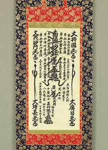 日成 NICHISEI Age 1983 Japanese hanging scroll Nichiren Mandala Gohonzon Box W323