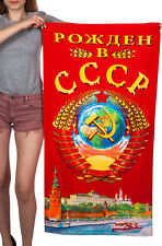 "Russian Soviet Cotton Towel ""Born in the USSR"" 120x60 cm (47x24 inches)"