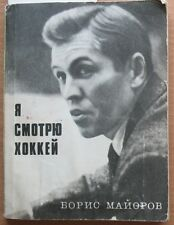 Russian Book Hockey Ice Stick Player Sport Soviet Mayorov Start Photo Champion