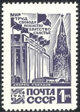 Russia 1964 Congress Palace/Spassky Tower/Buildings/Architecture 1v (n43954)
